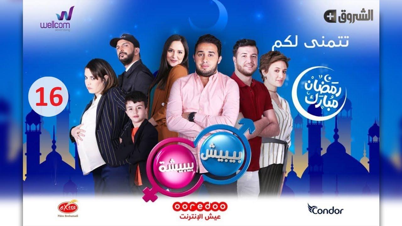 مسلسل بيبيش وبيبيشة ج5 - الحلقة  16 | Bibich w Bibicha - Season 5 - Episode 16