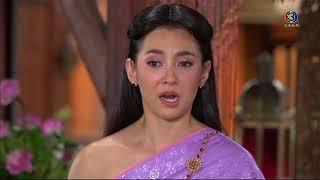 fin-ข้าจะทูลว่า-สิ่งที่พระมหากษัตริย์พึงมีคือทศพิธราชธรรม-บุพเพสันนิวาส-ch3thailand