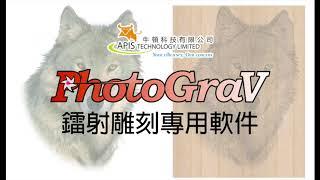 鐳射機專用雕刻軟件 PhotoGraV3.1