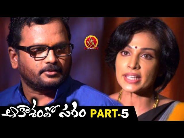 Aakasamlo Sagam Full Movie Part 5 - Latest Telugu Full Movies - Asha Saini, Ravi Babu, Swetha Basu