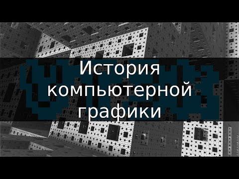 История компьютерной графики