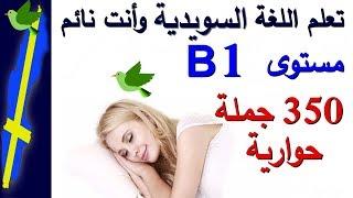 تعلم اللغة السويدية وانت نائم مستوى B1 مع موسيقى هادئة | #برولينجو_prolingo
