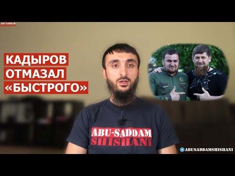 Кадыров ОТМАЗАЛ БРАТА