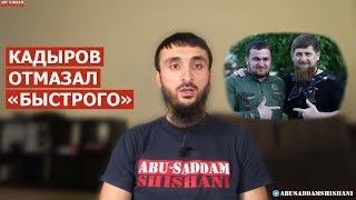 Кадыров ОТМАЗАЛ БРАТА - ВИНОВНИКА СМЕРТЕЛЬНОГО ДТП
