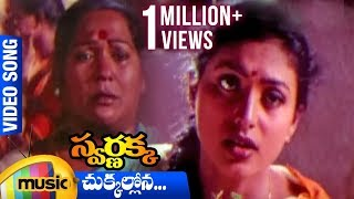 Chukkallona Video Song | Swarnakka Telugu Movie | Roja | Dasari Narayana Rao | Mango Music