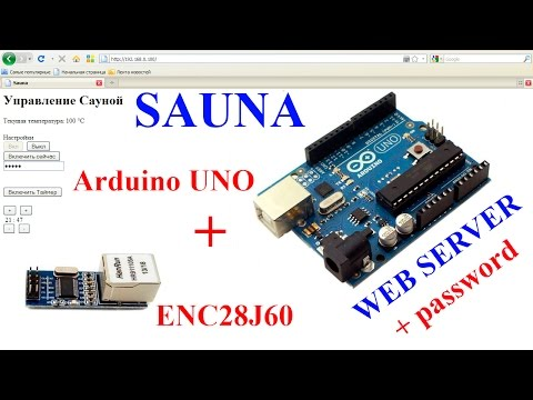 САУНА SAUNA WEB SERVER + PASSWORD  ARDUINO UNO + ENC28J60