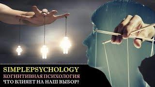 Когнитивная психология воли #77. Что влияет на наш выбор? Факторы принятия решений.
