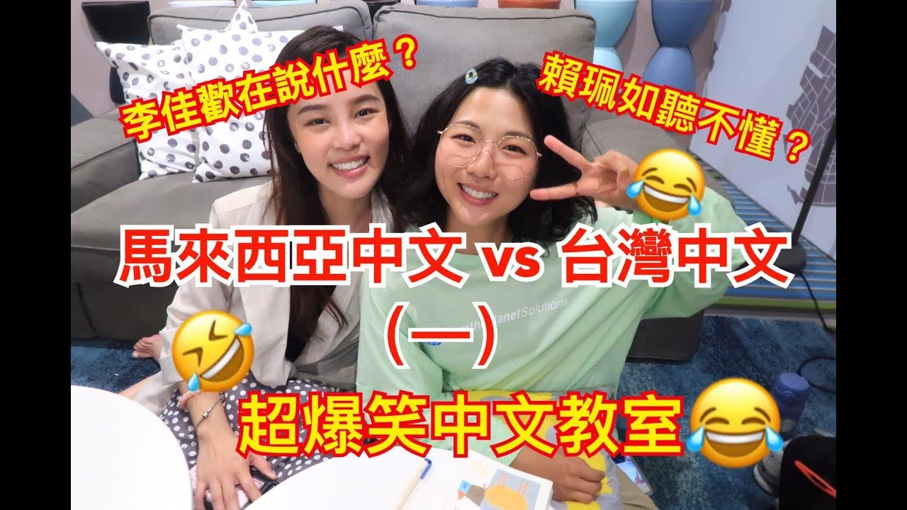 超爆笑中文教室-馬來西亞中文VS臺灣中文(一) - YouTube