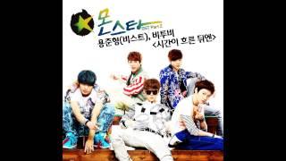 [Cubic Beats Collab] Junhyung & BTOB - 첫사랑 (First Love) [Monstar OST]