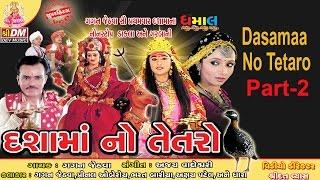 Dasamaa No Tetaro | Non Stop | Mataji Garba | Gagan Jethava | Gujarati Dashamaa Part 2