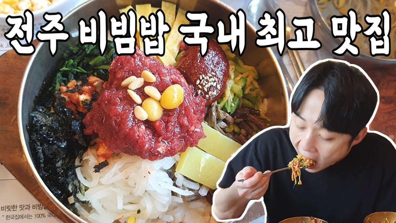 전주 비빔밥 최고 맛집 이 영상으로 끝내겠습니다!