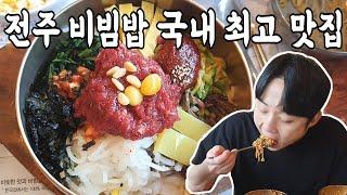 전주 비빔밥 최고 맛집…