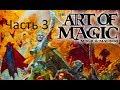 прохождение игры Art Of Magic Magic And Mayhem 2 часть 3 mp3