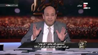 كل يوم - تعليق عمرو اديب على إدراج اسم ابوتريكة من ضمن قائمة الشخصيات الإرهابية