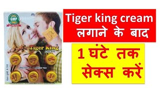 Tiger king cream !  how to  increase sex time