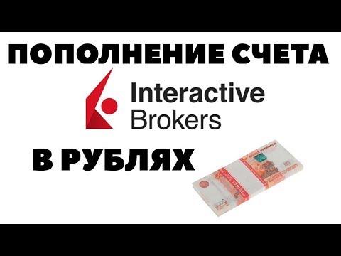 Interactive Brokers. Пополнение брокерского счета в рублях через Тинькофф Банк.