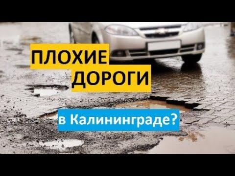 ПЛОХИЕ дороги Калининград? CNN NEWS KALININGRAD