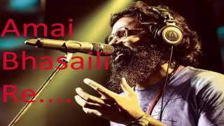 Amai Bhasaili Re | আমায় ভাসায়লিরে | Bangla Gaan | 2016