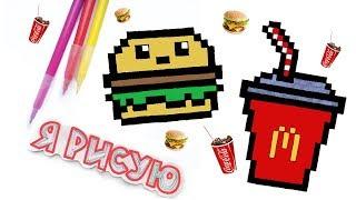 Как НАРИСОВАТЬ кавайный ФАСТФУД по клеточкам / DIY KAWAII / КОЛА из McDonald`s / БУРГЕР