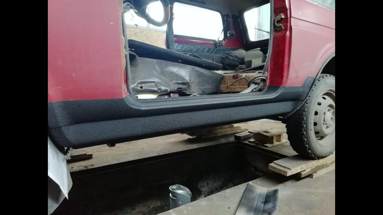 Кузовной ремонт порогов и днища Нивы
