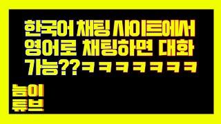 한국 채팅 사이트에서 영어 쓰다 현피 뜰뻔..(Feat…