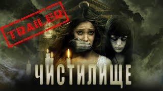 Чистилище HD (2011) / Purgatorium HD (мистика, триллер) Trailer