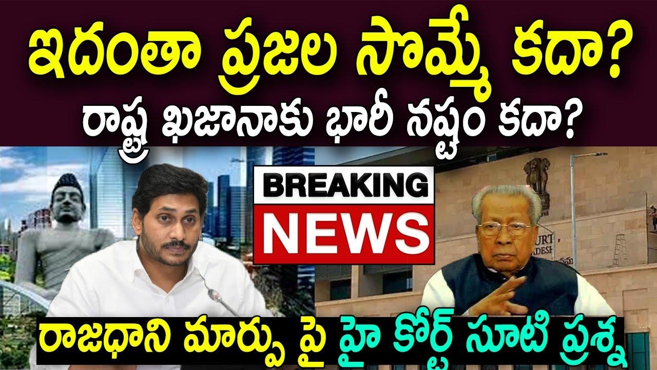 AP High Court Serious Serious Questions to YS Jagan Govt over AP 3 Capital Bill Amaravathi
