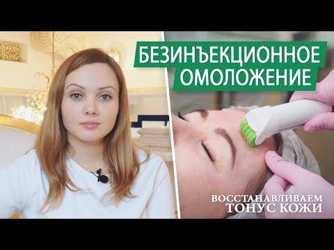 Безинъекционная мезотерапия лица. Омоложение кожи.