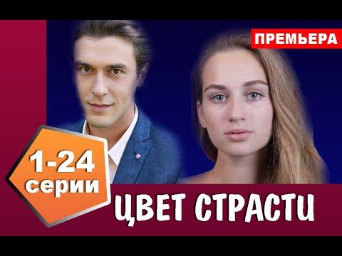 Сериал цвета страсти все серии с озвучкой на русском языке смотреть