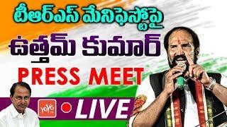 Uttam Kumar Reddy Press Meet LIVE   TRS Manifesto   KCR   Telangana Congress   YOYO TV Channel