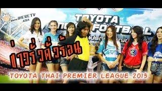 ข่าวรั่วคั่วTOYOTA THAI PREMIER LEAGUE 2013