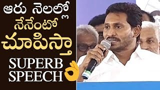 YS Jagan Superb Speech After Massive Win In AP | AP Election Results 2019 | Manastars