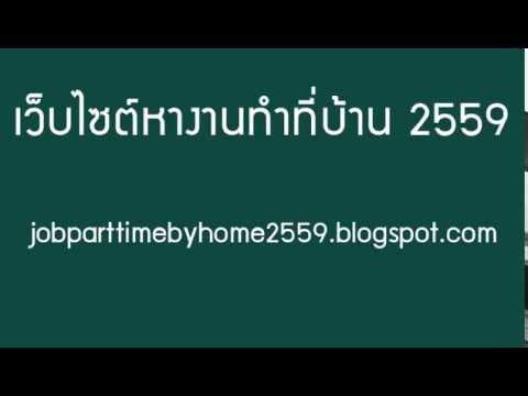 หางานพาร์ทไทม์ เสาร์ อาทิตย์ รับงานกลับไปทำที่บ้านได้ 2559