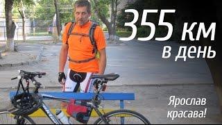 Как проехать 355 км в день на велосипеде. Интервью с Ярославом(Мужчина едет из Черкасс в Стрый (Львовская область) в первый день он проехал 355 километров. Дальше была ночев..., 2016-09-03T06:13:54.000Z)