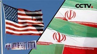 [中国新闻] 海湾局势骤紧 美伊针锋相对 有意降调?特朗普说不希望与伊朗开战 | CCTV中文国际