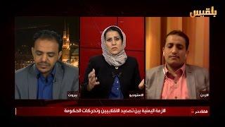 فضاء حر   الأزمة اليمنية بين تصعيد الانقلابيين وتحركات الشرعية   تقديم: أسوان شاهر