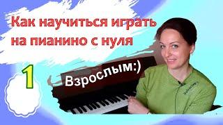 Как научиться играть на пианино с нуля. 1 урок. Взрослым видео