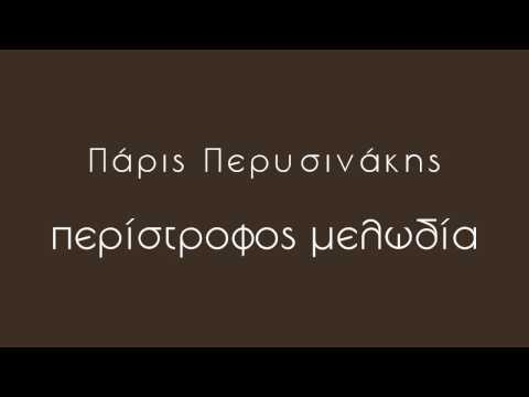 Paris Perisinakis -Peristrofos Melodia instrumental