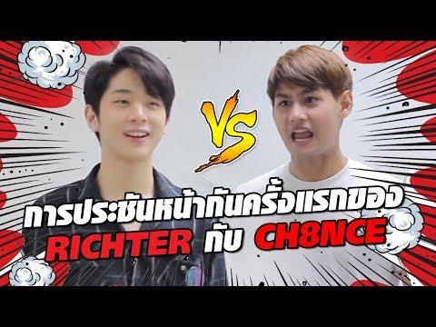 การพบกันครั้งแรก ระหว่าง RICHTER VS CH8NCE l La Banda Thailand