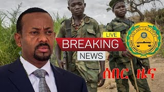 EBC Latest news special Ethiopian News | January. 7. 2019 ( ETV Live )