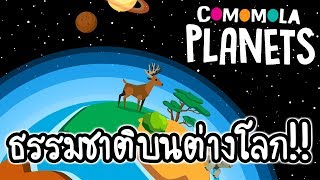 Comomola Planets - ธรรมชาติบนต่างโลก!! [ เกมส์มือถือ ]