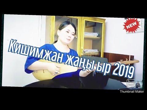 Кишимжан Жанышалиева