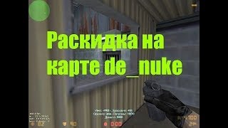 flash and smoke de nuke cs 1 6