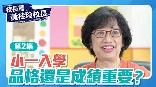 Publication Date: 2020-07-08 | Video Title: 【校長篇】港大同學會小學 黃桂玲校長 Ep2 │小一入學
