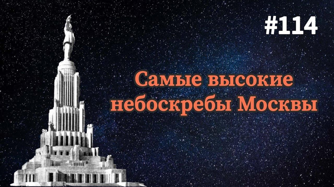 «Самые высокие небоскребы России» из подкаста Суровый веб #114  - «Видео уроки - CSS»