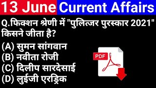 13 June 2021 Current Affairs | Daily Current Affairs | Current Affairs in Hindi