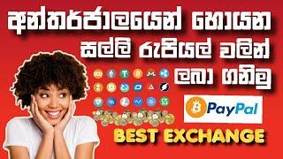 Crypto currency exchange sinhala GL SL
