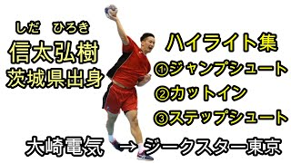 【ハンドボール】大崎電気・信太弘樹選手のハイライト集 ジャンプシュート・カットイン・ステップシュートが魅力的プレイを解説
