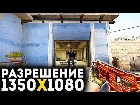 ИГРАЮ НА РАЗРЕШЕНИИ 1350x1080 - САМОЕ ЧИТЕРСКОЕ РАЗРЕШЕНИЕ В CS:GO