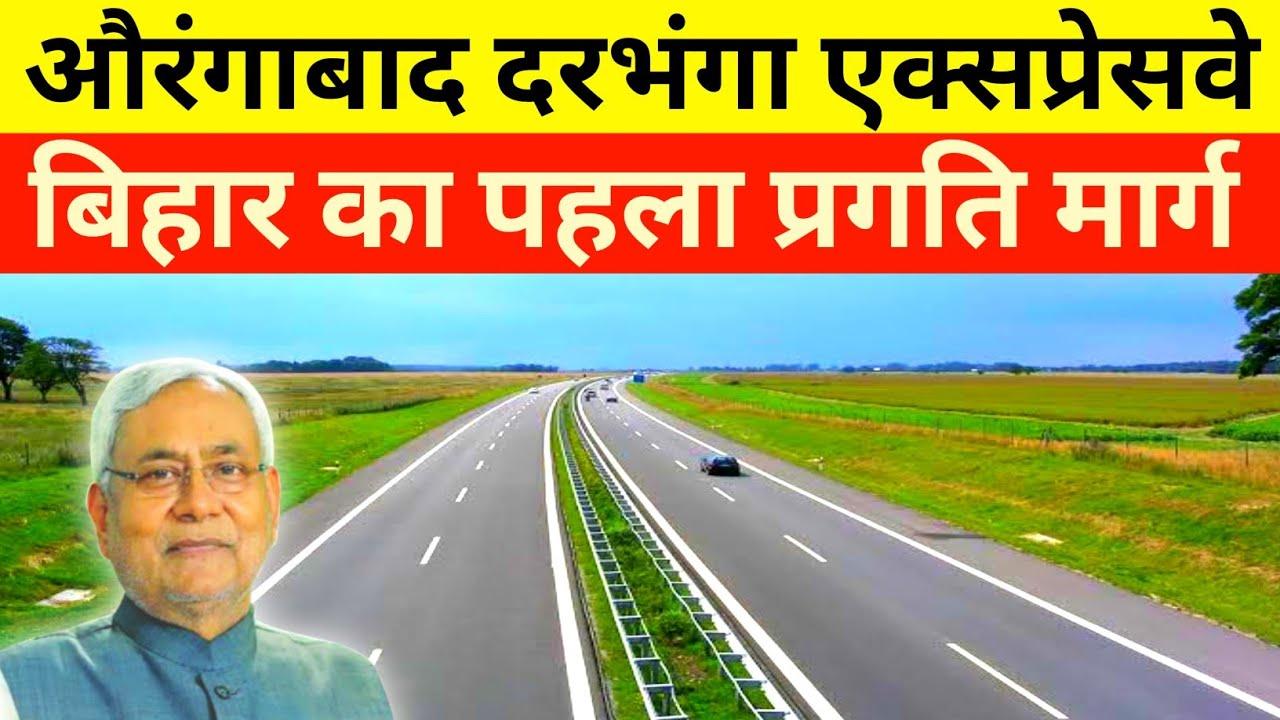 Aurangabad Darbhanga Jaynagar Expressway    बिहार की प्रगति का मार्ग    Bihar North South Corridor  